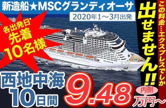 クルーズ+航空券のセットプラン!!