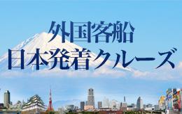 外国客船 日本発着クルーズ特集