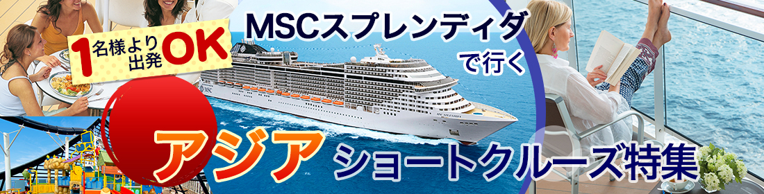 MSC1泊